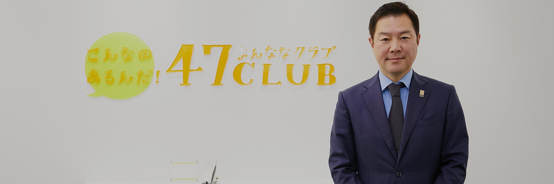 私達と一緒に地方から、日本の未来を変えていこう!